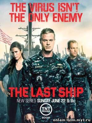 Последний корабль (сериал 2014)