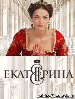 Екатерина (сериал 2014)