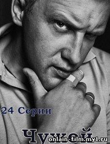 Чужой (русский сериал 2014)
