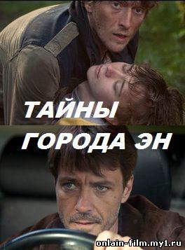 """Тайны города """"ЭН"""" (2015)"""