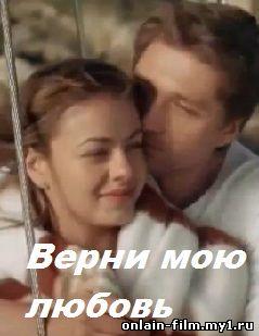 Верни мою любовь