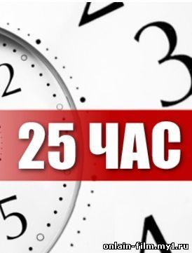 25-й час (сериал 2015)