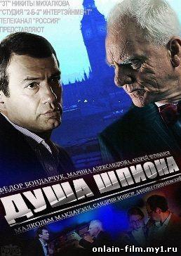Душа шпиона / Soul of a Spy (2015)