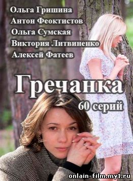 Гречанка (2015)