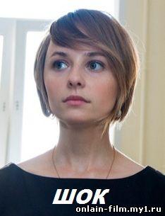 Шок (2015)