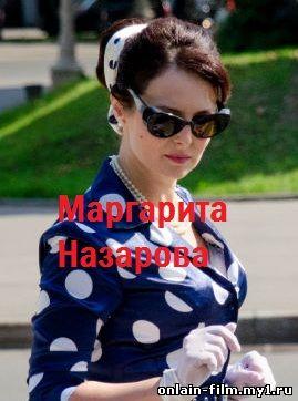 Маргарита Назарова (сериал