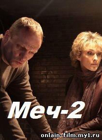 Меч-2 (сериал 2015)
