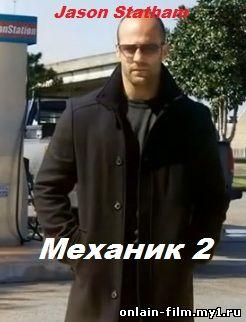 Механик 2 Mechanic: Resurrection (2015)