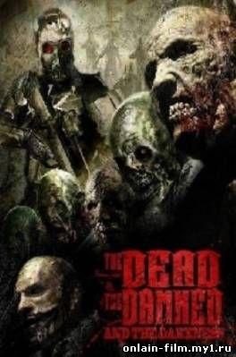 Мертвые, проклятые и тьма