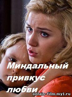 Миндальный привкус любви (сериал 2015)