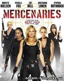 Наемницы (Mercenaries, 2014)
