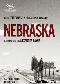 Небраска / Nebraska (2014)