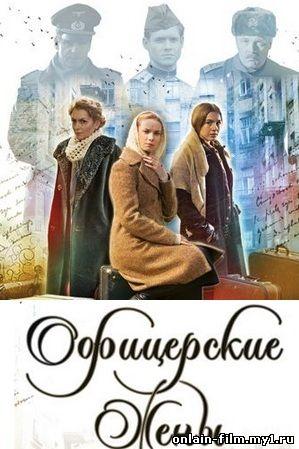 Офицерские жены (сериал 2015)