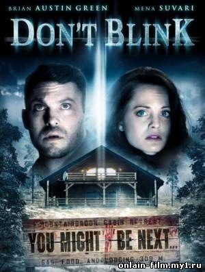 Последняя остановка / Last Stop / Don't Blink (2014)