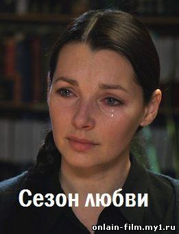 Сезон любви (2015)