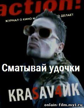 Сматывай удочки (2005)