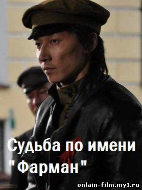 "Судьба по имени ""Фарман"" (2015)"
