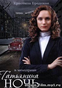 Татьянина ночь (сериал 2015)