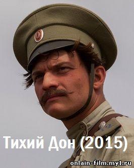 Тихий Дон (сериал 2015)