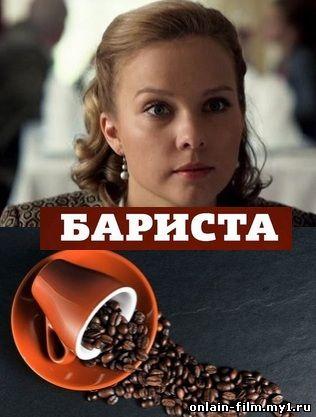 Бариста (2015)