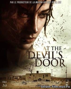 Дом / У двери дьявола / Home (2014)