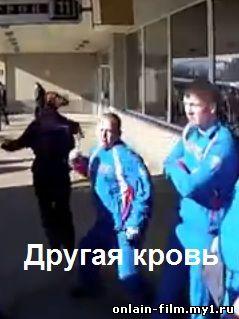 Другая кровь (сериал 2015)