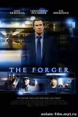 Фальсификатор / The Forger (2015)