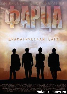 Фарца (сериал 2015)
