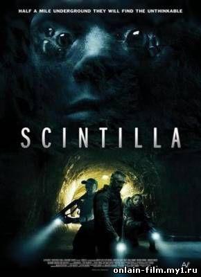 Гибрид / Scintilla / The Hybrid (2014)