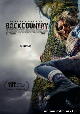 Глушь / Backcountry (2014)