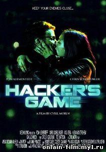Игра хакера / Hacker's Game