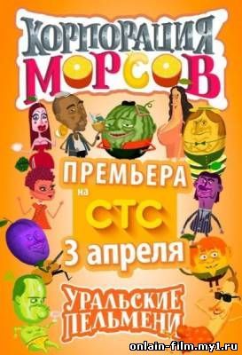 Уральские Пельмени. Корпорация морсов (2015)
