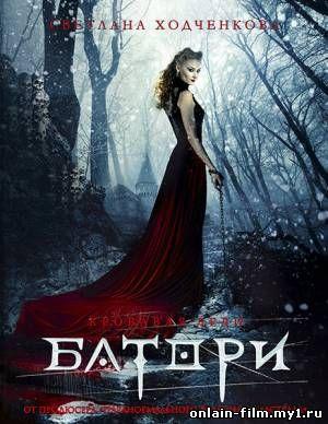 Кровавая леди Батори / Lady of Csejte (2015)