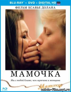 Мамочка / Mommy (2014)