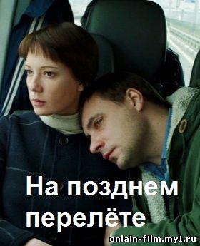 На позднем перелете (2015)