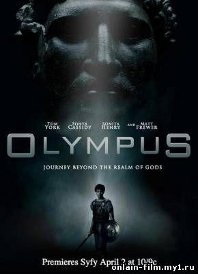 Олимп / Olympus (сериал 2015)