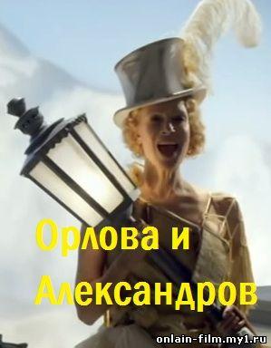 Орлова и Александров (сериал 2015) онлайн смотреть