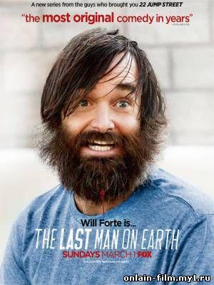 Последний человек на Земле (сериал 2015)