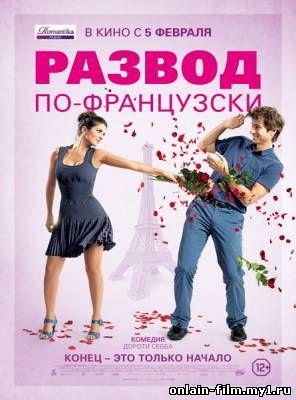 Смотреть французские фильмы в хорошем качестве mp4