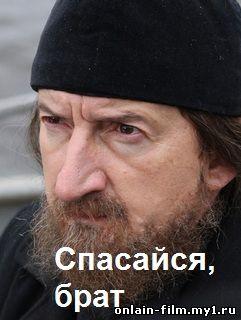 Спасайся, брат (2015)