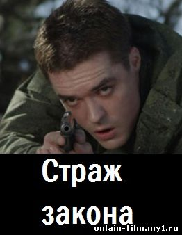 Страж закона (сериал 2015)