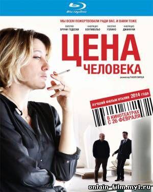 Цена человека / Il capitale umano (2013)