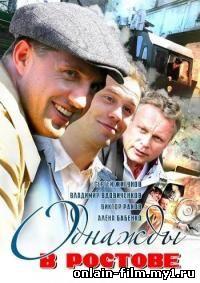 Однажды в Ростове (сериал 2 сезон)