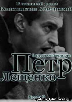 Петр Лещенко / сериал
