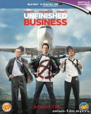 Между делом / Unfinished Business (2015)