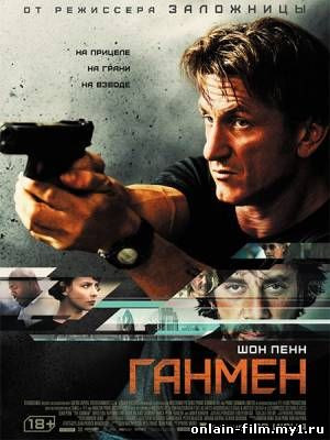 Ганмен / The Gunman (2015) онлайн