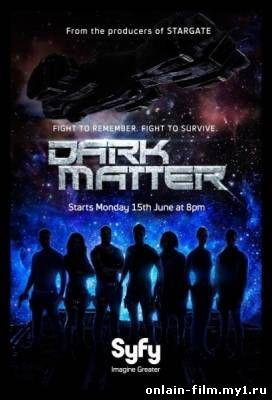 Тёмная материя / Dark Matter