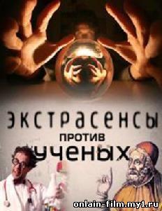 Экстрасенсы против ученых