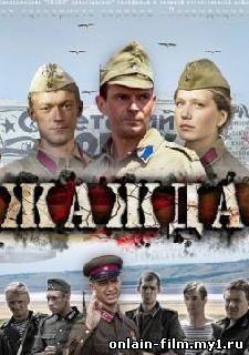 Жажда фильм 2011 года
