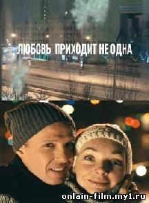 Любовь приходит фильм